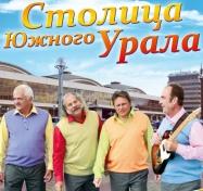 Столица Южного Урала